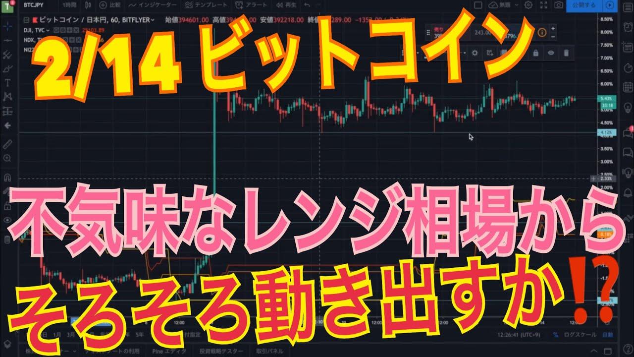 仮想通貨:2/14 ビットコイン、不気味なレンジ相場からそろそろ価格が動き出すか?【暗号資産】