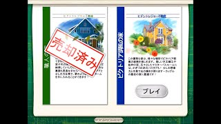 Dream Day First Home/ドリームデイ ファーストホーム プレイ動画 Part2