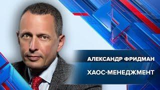 Хаос-менеджмент | Вебинар Александра Фридмана | Университет СИНЕРГИЯ