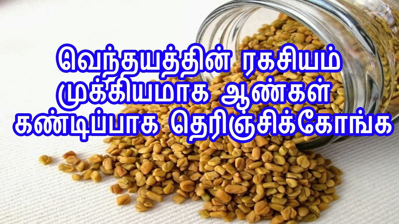 siddha vaithiyam for weight loss in tamil