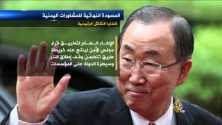 المسودة النهائية للمفاوضات اليمنية