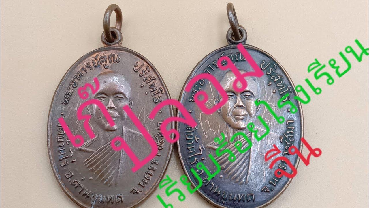 เหรียญหลวงพ่อคูณ รุ่นแรก ปี2512 ออกวัดแจ้งนอก ของเก๊ของปลอม