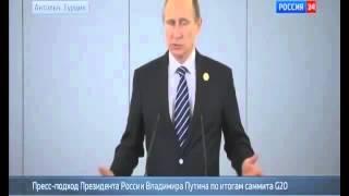 Путин об Украине по итогам саммита  Новости России, Украины, Сирии, Франции, США