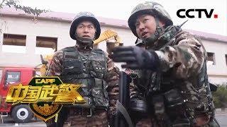 《中国武警》 20190505 红星照我去战斗  CCTV军事