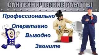 Сантехнические услуги Астрахань(Сантехнические услуги Астрахань 8 (8512) 75 - 08 - 28 . Комплексный подход, интересные предложения по перепланировк..., 2015-07-20T14:28:38.000Z)
