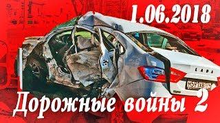 Обзор аварий. Дорожные войны 2 за 1.06.2018