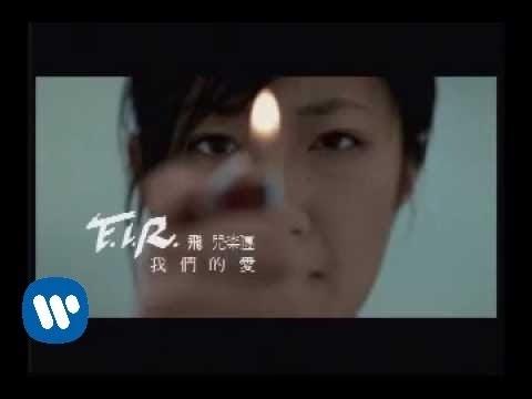 F.I.R. 飛兒樂團 - 我們的愛 (華納official官方完整版MV)