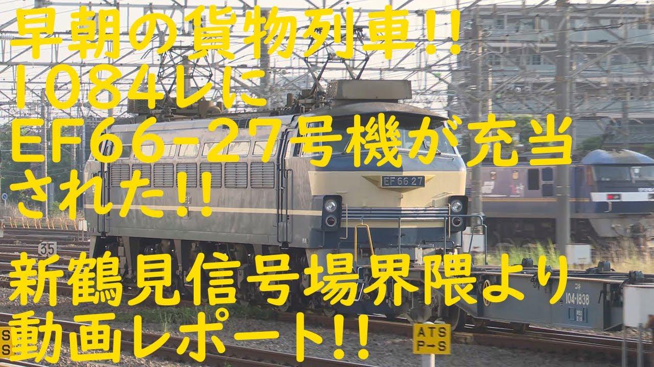 2021/06/10 [JR貨物][貨物列車] 早朝の貨物列車!! 1084レにEF66-27号機が充当された!! 新鶴見信号場界隈より動画レポート!!