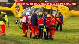 Μετωπική σύγκρουση τρένων στη Γερμανία - MEGA ΓΕΓΟΝΟΤΑ