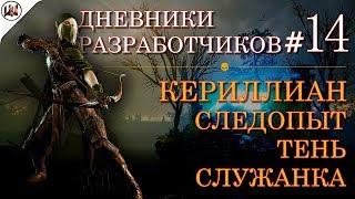 Кериллиан и её специализации + Геймплей! Дневники разработчиков # 14 [Warhammer: Vermintide 2]
