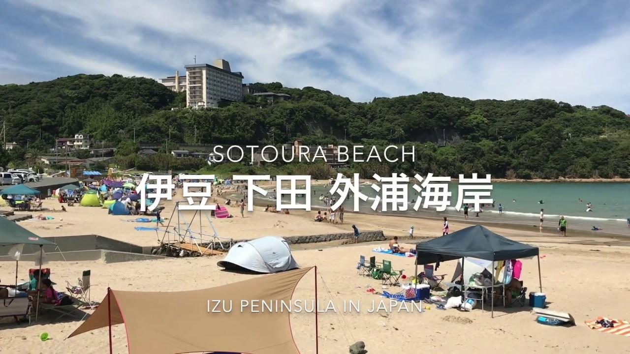 伊豆 下田 外浦海岸 sotoura beach at shimoda city in japan youtube