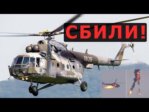 Боевики сбили Ми-17 в Сирии. Видео падения