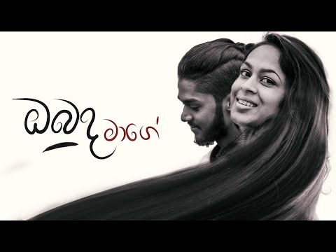Obada Mage - Nisala Kavinda (Official Music Video)