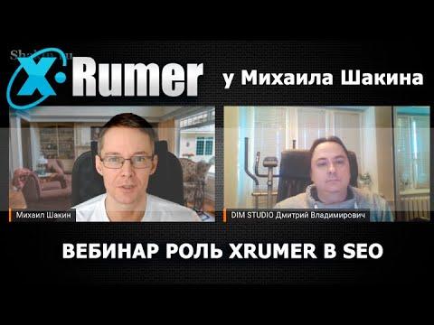 Роль программы XRumer в SEO. В гостях у Михаила Шакина - DIM STUDIO