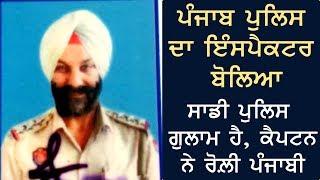 ਪੰਜਾਬ ਪੁਲਿਸ ਦੇ ਇੰਸਪੈਕਟਰ ਨੇ ਕਰਤੇ ਵੱਡੇ ਖੁਲਾਸੇ | Punjab Police | Exclusive