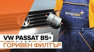 Как се сменя Горивен филтър на VW PASSAT Variant (3B5) - видео ръководство