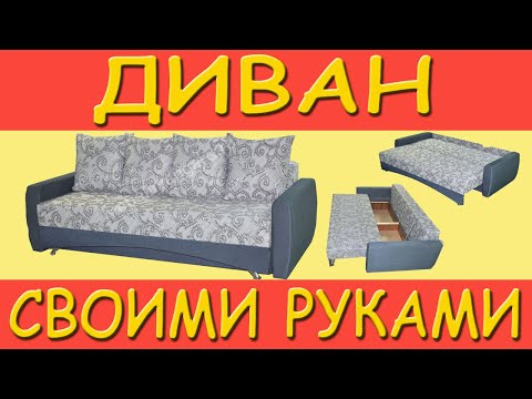 Диван своими руками. Весь процесс изготовления дивана в одном видео.
