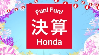 今日からON AIR! Honda Cars 沖縄オリジナルの決算HondaCM。 このface b...