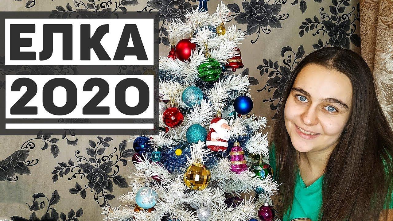 Наряжаем елку 2020, готовимся к новому году! Кот помощник и  искусственная елка