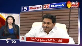 5 Minutes 25 Top Headlines @ 7AM | Fast News By Sakshi TV | 14th October 2019