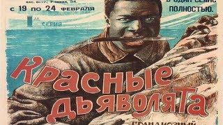 Красные дьяволята фильм 1923 (Красные дьяволята смотреть онлайн) Красные дьяволята 1923 скачать