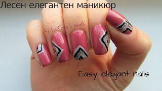 Лесен елегантен маникюр// Easy elegant nails