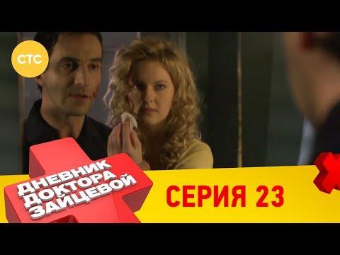 Дневник доктора Зайцевой 23