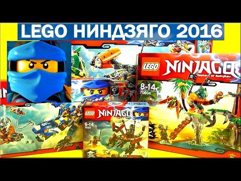 Лего Нексо Найтс 2016 - купить конструктор