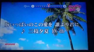 """ドキドキ採点ムービー""""疋田紗也""""…三枝夕夏 IN db『胸いっぱいのこの愛を 誰より君に』→「Aランク」"""