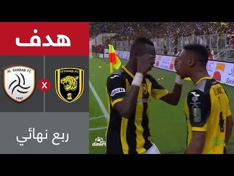 هدف الاتحاد الأول ضد الشباب (بدر النخلي) في ربع نهائي كأس خادم الحرمين الشريفين