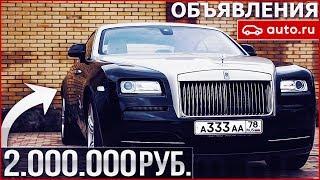 ROLLS-ROYCE ЗА 2.000.000 РУБЛЕЙ! (ОБЪЯВЛЕНИЯ AUTO.RU)