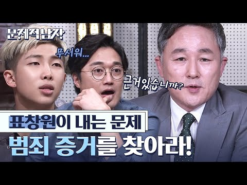 (ENG/SPA/IND) [#ProblematicMen] Will They Be Able to Catch The Suspect?   #Mix_Clip   #Diggle