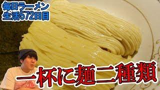 【ラーメン】細麺太麺を同時にすすってみたをすする 神田 勝本【飯テロ】SUSURU TV.第572回
