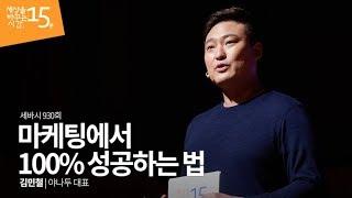 마케팅에서 100% 성공하는 법 | 김민철 야나두 대표 | 마케팅 마케터 여행 홍보 추천 강의 강연 | 세바시 930회