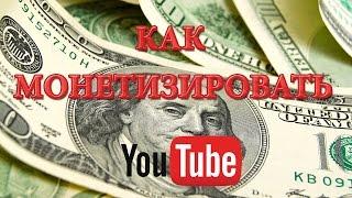Как монетизировать YouTube