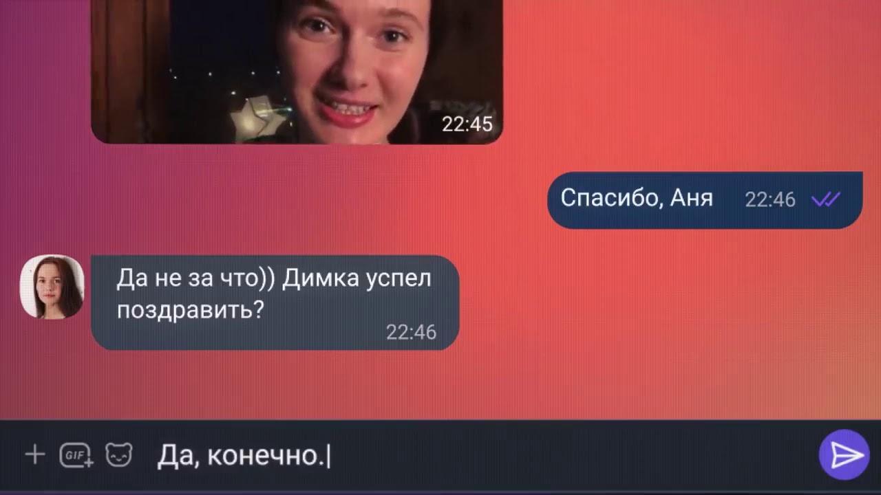 """Вайбер """"скринлайф"""": сезон 1, эпизод 3 """"Папа"""""""