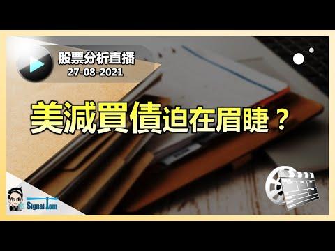 股票分析直播 27-08-2021 | 美減買債迫在眉睫? |  講者: Tom Lee  Ray Ng