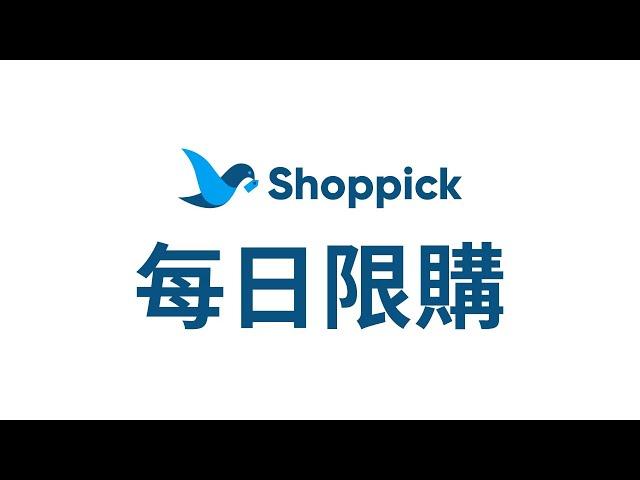 【Shoppick︱特別功能開發系列#01】每日限購︱網店特別功能