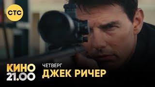 Джек Ричер | Кино в 21:00