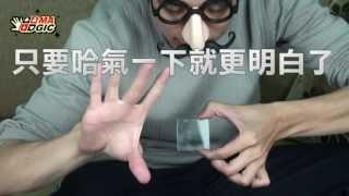 魔術教學-哈氣玻璃 Mirage Glass (魔法小舖 magic.cc)