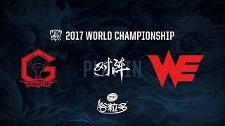 【2017全球總決賽】入圍賽 第六日 WE vs YG #2