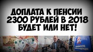 Будет ли доплата к пенсии 2300 рублей в 2018 году из ста миллиардов ПФР