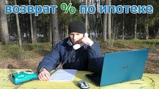 вОЗВРАТ ПРОЦЕНТОВ по ипотеке / основной ИМУЩЕСТВЕННЫЙ ВЫЧЕТ 2019