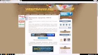 Партнерская программа MMCIS Forex. Партнерка по Форексу