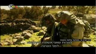 3rd Lebanon War: IDF Prepares For Future Guerrilla Warfare | 2013 (HD)