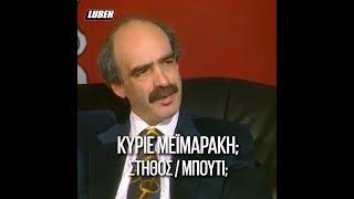 Στήθος ή Μπούτι; Τι προτιμά ο Βαγγέλης Μεϊμαράκης; | Luben TV