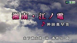 沖田真早美 - 湘南・江ノ電