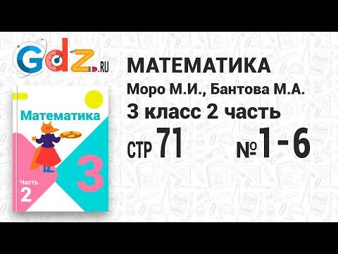 Стр. 71 № 1-6 - Математика 3 класс 2 часть Моро