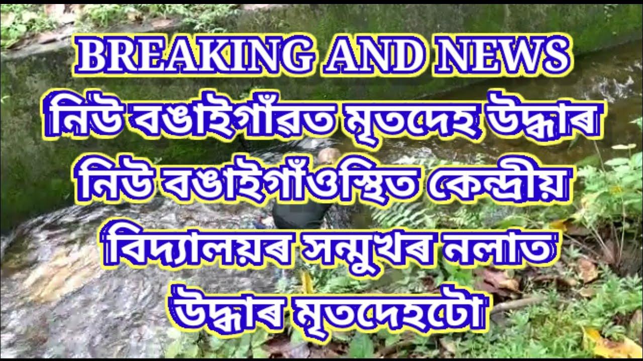 নিউ বঙাইগাঁৱত মৃতদেহ উদ্ধাৰ#New Bonagaigaon Breaking Nrws#Assam