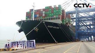 [中国新闻] 国际货币基金组织报告:中国经济外部再平衡取得进展 | CCTV中文国际